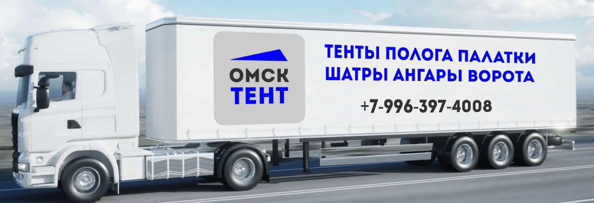 Ремонт тентов в Омске